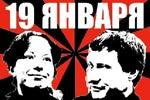 Антифашистское шествие 19января | «Россия для всех»