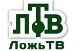 Цена публичной лжи в России поразительно невысока | «Россия для всех»