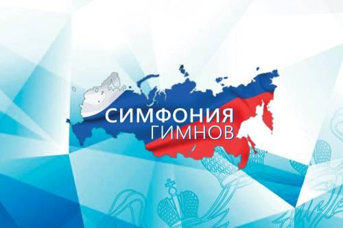 «Симфония гимнов» в День России | «Россия для всех»