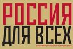 Россия для всех: Родословная нации