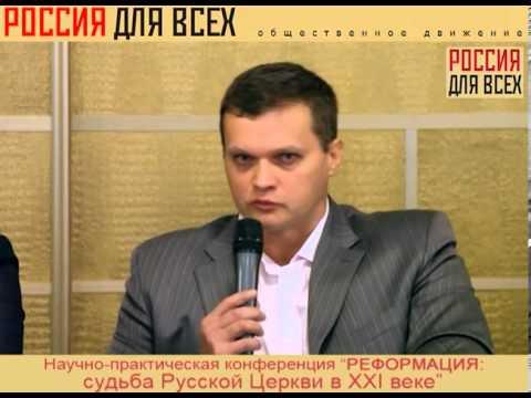 Сергей Бурьянов: Светскость — условие церковных реформ | «Россия для всех»