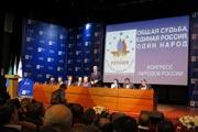 Участие в Конгрессе Народов России «Общая судьба, единая Россия, один Народ», 18 октября 2013