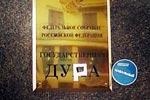Сторонников Навального могут обвинить в «вандализме»
