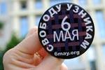 Все «узники Болотной» должны выйти насвободу! | «Россия для всех»