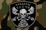 «Солдат удачи»: без права на жизнь   «Россия для всех»