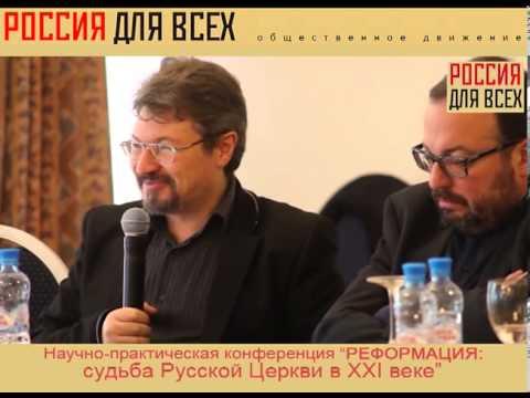 Роман Багдасаров: Церковная матрица | «Россия для всех»