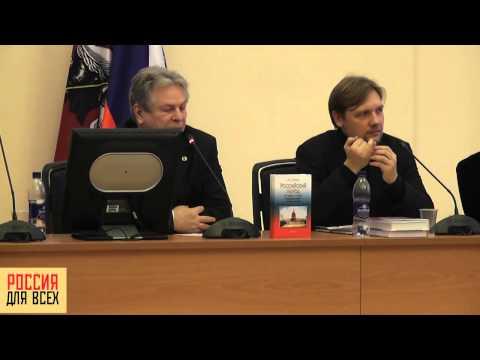 Выступление В.А. Тишкова вРГГУ, 20декабря 2013 | «Россия для всех»