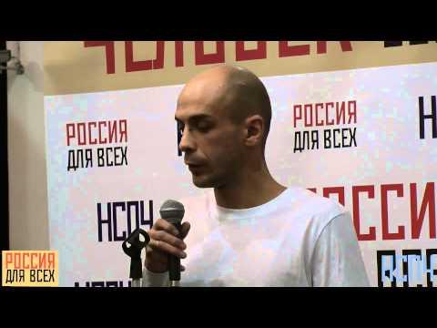 Связка сотрудников колонии изаключённых-«активистов» (Руслан Губанов) | «Россия для всех»