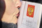 Клятва при получении паспорта? | «Россия для всех»