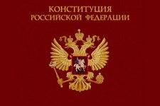 Изменение Конституции это не процесс со знаком «плюс» | «Россия для всех»
