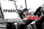 Премьера документального фильма о клерикализации «Православие в законе» | «Россия для всех»