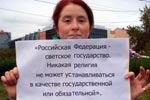 Людей, выступающих против сращивания государства ицеркви, преследуют   «Россия для всех»