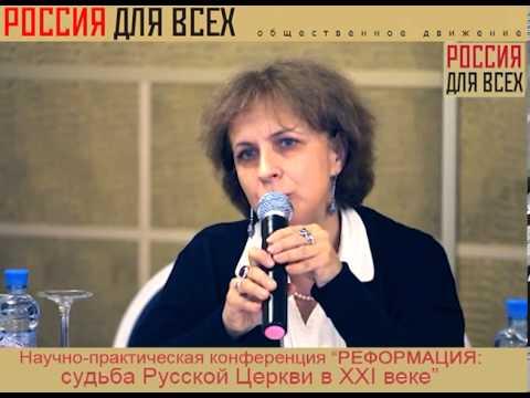 Зоя Светова: Поддержать здоровую часть церкви | «Россия для всех»