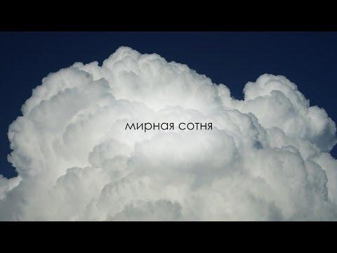Остановите войну! | «Россия для всех»