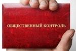 Закон об общественном контроле | «Россия для всех»