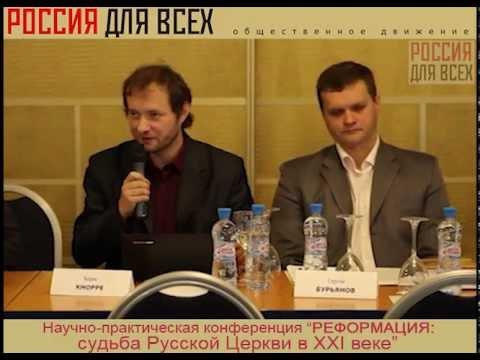 Борис Кнорре: Почему церковь не стала социальной силой? | «Россия для всех»