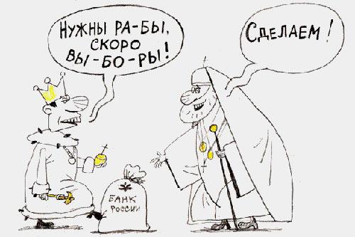 Религиозная коррупция. Часть II | «Россия для всех»