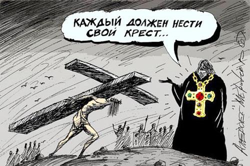 Правда как оскорбление или Вверх ногами | «Россия для всех»