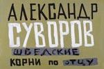 «Колдун» Бонапарт— молодой учитель Суворова | «Россия для всех»