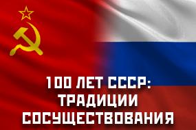 100 лет СССР: Традиции сосуществования