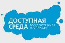 «Доступная среда»   «Россия для всех»