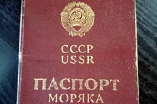 Советские паспорта лучше российских? | «Россия для всех»