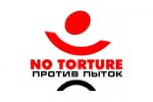 А не совершает ли «Комитет против пыток» экономических преступлений?