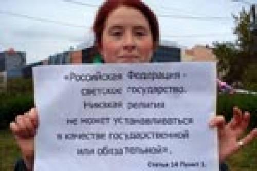 Цитирование Конституции РФ как протест против деятельности РПЦ
