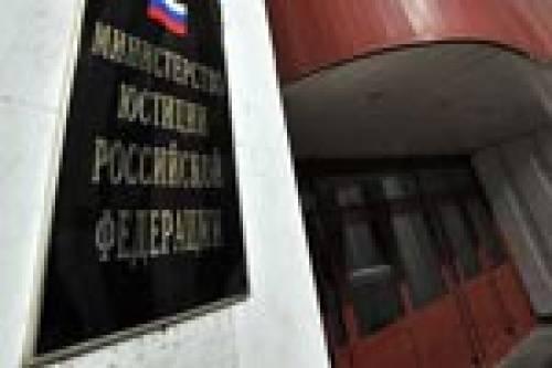 Генпрокуратура обвинила Минюст в превышении полномочий в ходе проверок НКО