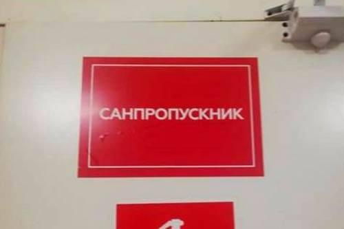 Хроники covid-санитара (06-07.05.2020) | «Россия для всех»