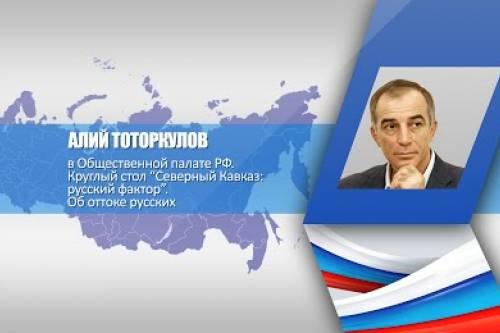 Отток русских с Кавказа: основная причина | «Россия для всех»