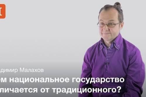 Что такое «национализирующееся государство»? | «Россия для всех»