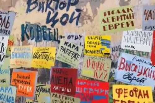 Видеоролик арт-проекта «Россия для всех!» | «Россия для всех»