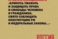 Проект «За прямое действие Конституции!» | «Россия для всех»