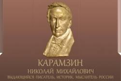 Карамзин – 250 | «Россия для всех»