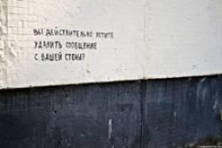 Интернет-журнал оштрафован за публикацию фото с экстремистской надписью | «Россия для всех»