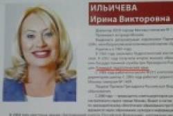 Открытое письмо И. Ильичевой бывшему кандидату от «Единой России» | «Россия для всех»
