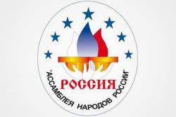 «Межнациональные отношения— дело круглосуточное» | «Россия для всех»