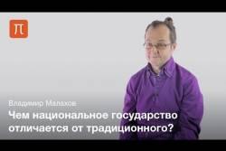 Что такое «национализирующееся государство»?   «Россия для всех»