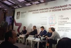 Участие в III Международной научно-практической конференции «Единство в различиях», 22 октября 2015