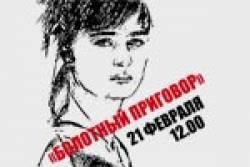 «Болотный приговор». 21.02. 12:00 | «Россия для всех»