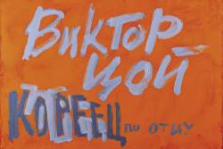 Арт-проект Виктора Бондаренко и Дмитрия Гутова «Россия для всех» | «Россия для всех»