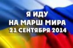 21 сентября — Общероссийский Марш Мира | «Россия для всех»