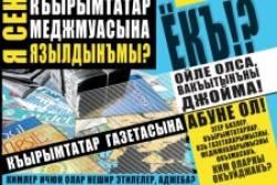 Независимые СМИ на крымскотатарском закрываются? | «Россия для всех»