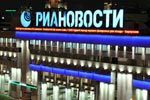 РИА Новости закрывают сособым цинизмом
