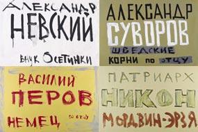 Арт-проект Виктора Бондаренко и Дмитрия Гутова «Россия для всех»
