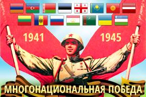 Проект «Многонациональная Победа»