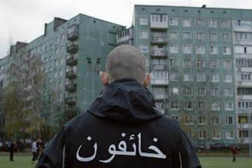 Страшно (гр. Shortparis) | «Россия для всех»