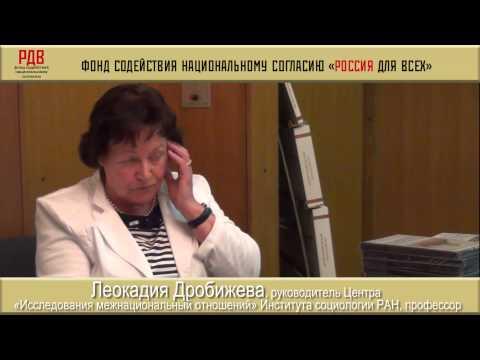 Формула национального согласия (Национальный Клуб, 9.07.2015). | «Россия для всех»